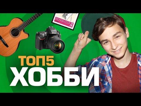 ТОП5 ХОББИ