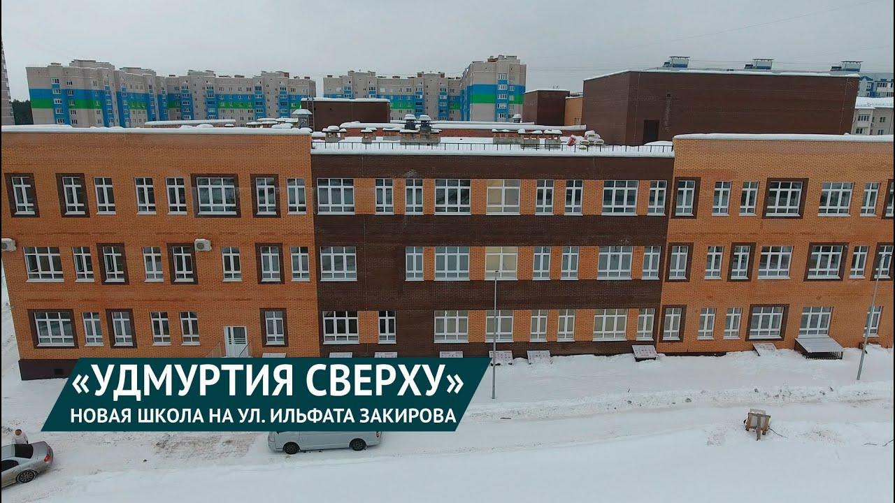 «Удмуртия сверху»: новая школа на улице И. Закирова в Ижевске