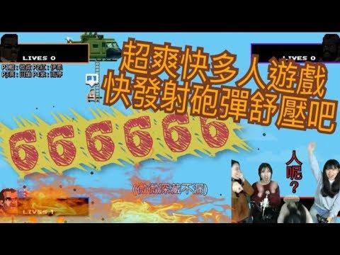 兄貴之力Broforce!!超爽快的多人遊戲