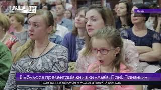 Презентація книжки «Львів. Пані. Панянки»