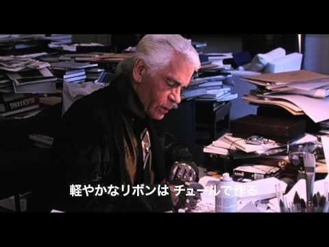 『ファッションを創る男 ~カール・ラガーフェルド~』【1/4~1/17】