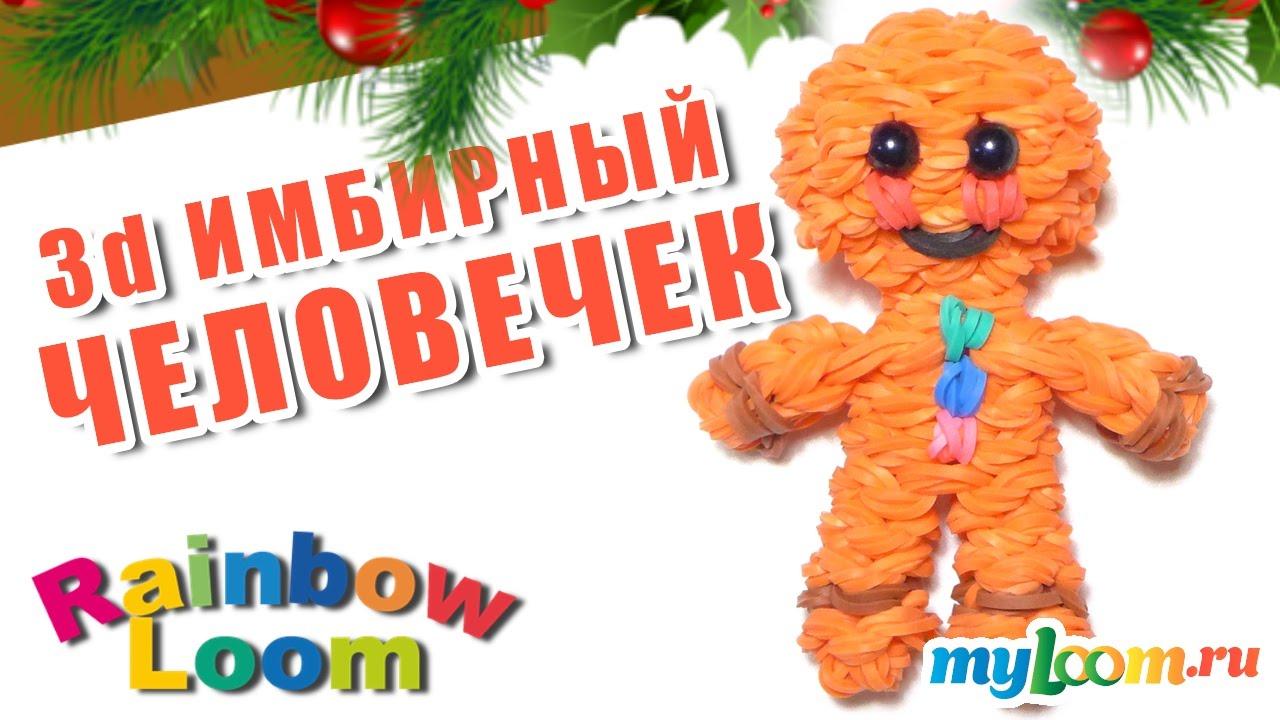 Плетение. Смотреть онлайн: ПРЯНИЧНЫЙ ЧЕЛОВЕЧЕК (Имбирный человечек) из резинок Rainbow Loom | Gingerbread Man
