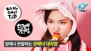 Twice Nayeon BTOB Minhyuk. K-pop Idol's know-how to treat rude people [Oh My God Tip2]