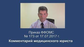 Приказ Федерального фонда ОМС от 17 июля 2017 г. № 173