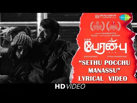 Setthu Pocchu Manasu - Lyrical Video | Peranbu | Mammootty | Yuvan Shankar Raja | Madhu Iyer | Ram