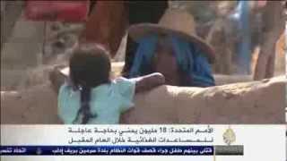 18 مليون يمني بحاجة عاجلة للمساعدات الغذائية (مشروع بقرة لكل أسرة في قناة الجزيرة (الأمن الغذائي)