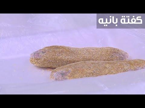العرب اليوم - شاهد: طريقة إعداد كفتة بانيه
