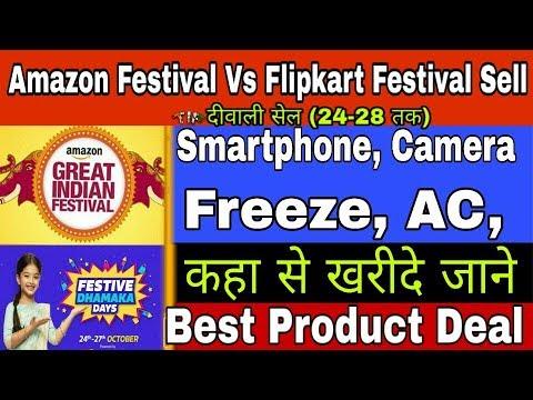 ааа ааа Festival Shopping, Amazon Great Indian Festival Sell Vs Flipkart Dhamaka Festival Days sel