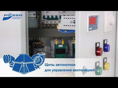 Щиты автоматики для управления вентиляцией