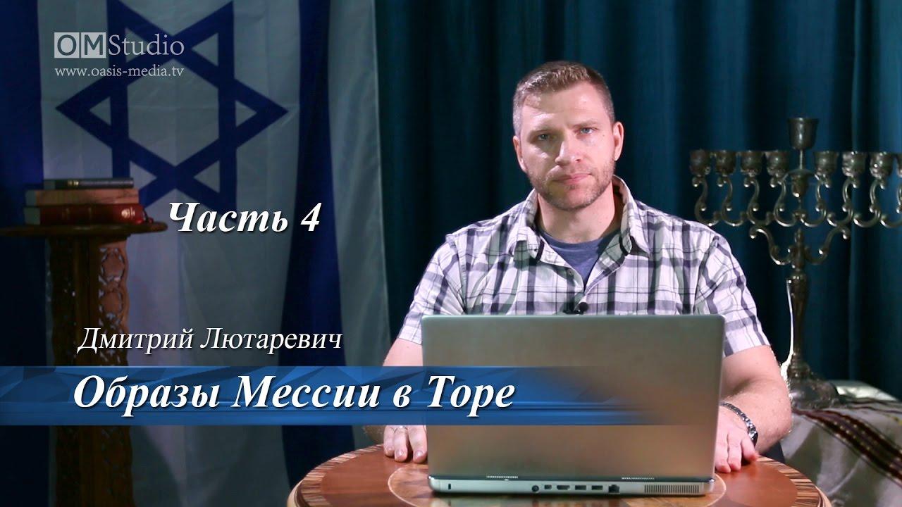 Образы Мессии в Торе. Часть 4
