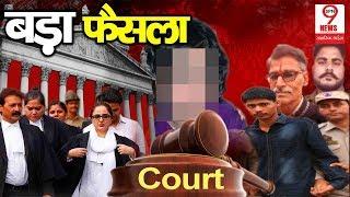Video Kathua Case: आरोपियों के खिलाफ बड़ा फैसला, Supreme Court ने दिया बड़ा आदेश| Kathua Culprit MP3, 3GP, MP4, WEBM, AVI, FLV Oktober 2018
