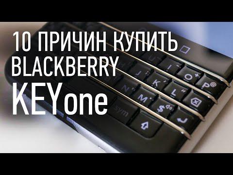 10 причин купить BLACKBERRY KEYone