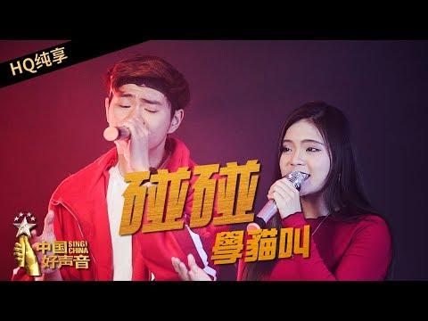 【纯享版】碰碰姐弟《學貓叫》《中国好声音》SING!CHINA
