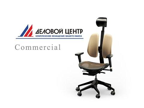 деловой центр - офисное кресло