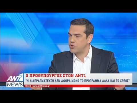 Ο Αλ. Τσίπρας στον ΑΝΤ1