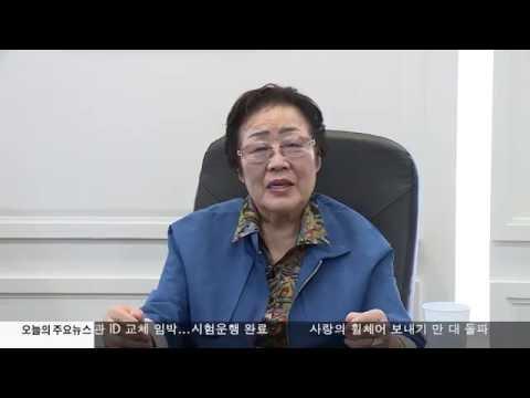 이용수 할머니 뉴저지 방문 9.20.16 KBS America News