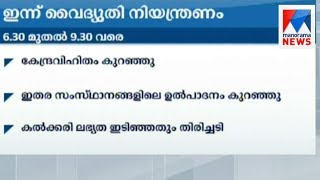 Power cut in kerala todayThe official YouTube channel for Manorama News. Subscribe us to watch the missed episodes.Subscribe to the #ManoramaNews YouTube Channel https://goo.gl/EQDKUBGet #ManoramaNews Latest news updates http://goo.gl/kCaUppVisit our website: www.manoramanes.com http://goo.gl/wYfPKqFollow #ManoramaNews in Twitter https://goo.gl/tqDyokWatch the latest #ManoramaNews News Video updates and special programmes: https://goo.gl/63IdXc  Watch the latest Episodes of #ManoramaNews #Nattupacha https://goo.gl/KQt2T8Watch the latest Episodes of #ManoramaNews #ParayatheVayya https://goo.gl/C50rurWatch the latest Episodes of #ManoramaNews #NiyanthranaRekha https://goo.gl/ltE10XWatch the latest Episodes of #ManoramaNews #GulfThisWeek https://goo.gl/xzysbLWatch the latest Episodes of #ManoramaNews #ThiruvaEthirva https://goo.gl/2HYnQCWatch the latest Episodes of #ManoramaNews #NereChowe https://goo.gl/QWdAg2Watch the latest Episodes of #ManoramaNews #Fasttrack https://goo.gl/SJJ6cfWatch the latest Episodes of #ManoramaNews #Selfie https://goo.gl/x0sojmWatch the latest Episodes of #ManoramaNews #Veedu https://goo.gl/enX1bVManorama NewsManorama News, Kerala's No. 1 news and infotainment channel, is a unit of MM TV Ltd., Malayala Manorama's television venture. Manorama News was launched on August 17, 2006. The channel inherited the innate strengths of the Malayala Manorama daily newspaper and its editorial values: accuracy, credibility and fairness. It raised the bar in Malayalam television news coverage and stands for unbiased reporting, intelligent commentary and innovative programs. MM TV has offices across the country and overseas, including in major cities in Kerala, Metros and in Dubai, UAE.