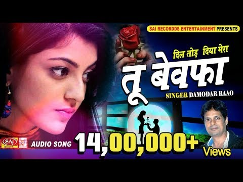 Video तू बेवफा (Tu Bewafa) - DIL TOD DIYA MERA - Damodar Raao | Latest Hindi Sad Songs download in MP3, 3GP, MP4, WEBM, AVI, FLV January 2017
