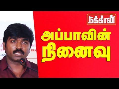 Vijay Sethupathi Emotional speech : When my Dad was admitted in hospital?
