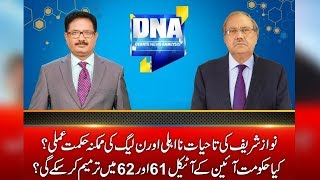 Video Exposed PML N plans after Nawaz Sharif disqualification | DNA | 13 April 2018 | 24 News HD MP3, 3GP, MP4, WEBM, AVI, FLV Mei 2018