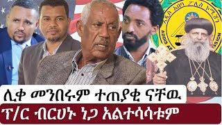 Ethiopia: የኢትዮታይምስ የዕለቱ ዜና | EthioTimes Daily Ethiopian News | Sebhat Nega | Abune Matios