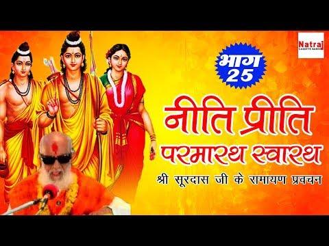 Video नीति प्रीति परमारथ स्वारथ | Surdas Ji Ke Ramayan Pravachan Part 25 | Natraj Cassette Barhi download in MP3, 3GP, MP4, WEBM, AVI, FLV January 2017