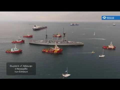 Θωρηκτό «Γ. Αβέρωφ». Η ναυαρχίδα όλων των Ελλήνων.    (11/12/2017)