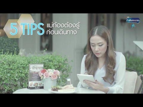 เตรียมตัวอย่างไร เมื่อคุณแม่ท้องต้องเดินทาง (видео)