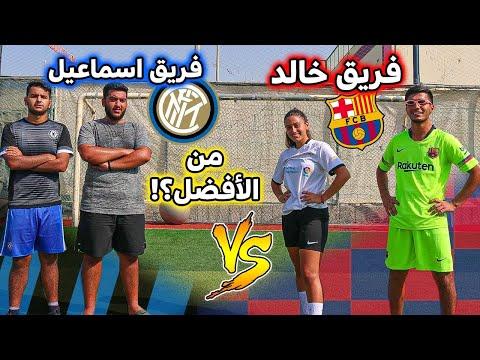 خالد و المهاجمة المحترفة في فريق واحد ضد فريق إسماعيل !! ( برشلونة ضد إنتر ميلان !! )