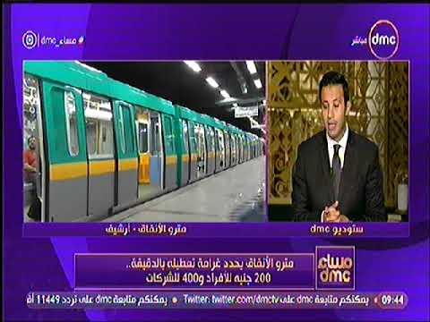 قناة DMC برنامج مساء DMC .. مترو الأنفاق- يُحدد غرامة تعطيلُه بالدقيقة 200 جنيه للأفراد و 400 جنيه للشركات