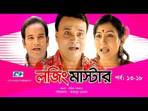 Lojing Master   Episode 13-18   Bangla Comedy Natok   Challenger   Ezazul Islam   Sumaiya Shimu