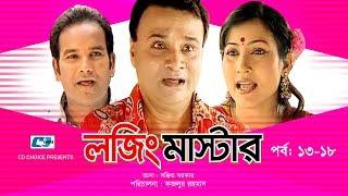 Lojing Master | Episode 13-18 | Bangla Comedy Natok | Challenger | Ezazul Islam | Sumaiya Shimu