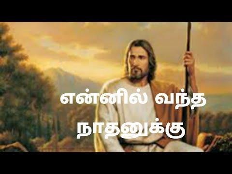 Ennil Vantha Nathanuku Song Lyrics in Tamil | Christian Song |