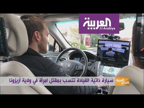 العرب اليوم - شاهد : الشبح مستقبل السيارات ذاتية القيادة