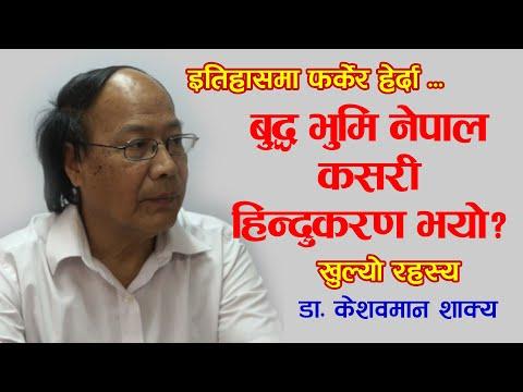 बुद्ध भुमी नेपाल कसरी हिन्दुकरण भयो   हेर्नुहोस पुरा इतिहास   Dr. KESHEBMAN SHAKYA।। Badsaha Media