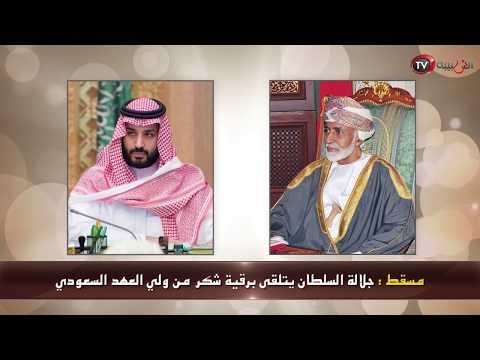 عمان اليوم - جلالة السلطان يتلقى برقية شكر من ولي العهد السعودي