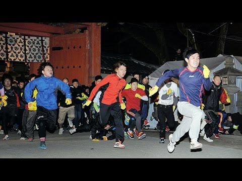 2016年 西宮神社で福男選び