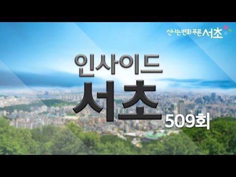 인사이드서초 509회