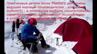Телескопические трекинговые палки. Masters Yukon Pro