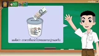 สื่อการเรียนการสอน การแสดงความคิดเห็นเรื่อง ภูมิใจมรดกโลก ป.4 ภาษาไทย