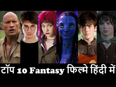 Top 10 Fantasy Hollywood Movies In Hindi Dubbed | Adventure