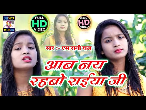 #M_Rani_Raj आब नय रहबो सेईया जी New Video Song Supriya Music Madhepura  Saiya jee