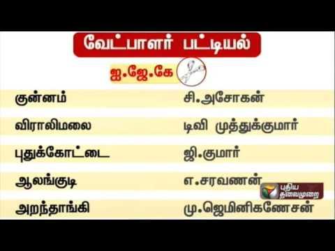 Indhiya-Jananayaga-Katchi-announces-candidate-list-for-42-constituencies