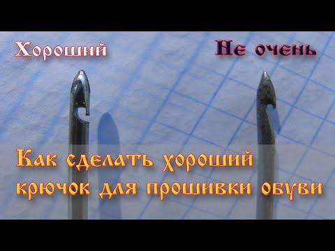 Как сделать прошивку крючком