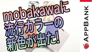 こだわりの1枚革ケースmobakawaに、大人気の柄&流行カラーの新色が出た!