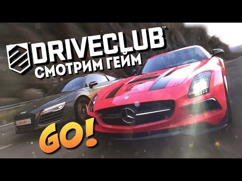 Driveclub - Самый графонистый симулятор!