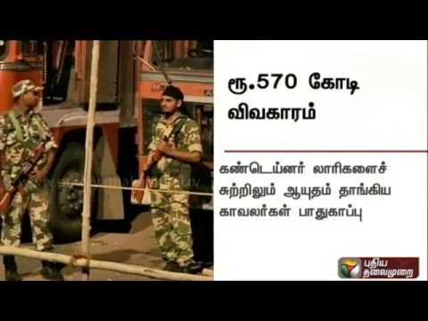 SBI-has-claimed-Rs-570-crore-seized-in-Tiruppur-Election-Commission