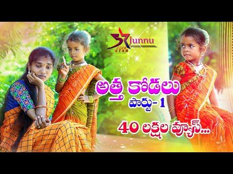 Attha Kodalu Part - 1 // Ultimate Village Comedy Videos // 5 Star Junnu