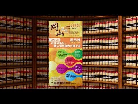 20150425岡山講堂—湯尼陳 老師Tony Chen:在地洋苦瓜~藝人湯尼陳的力爭上游