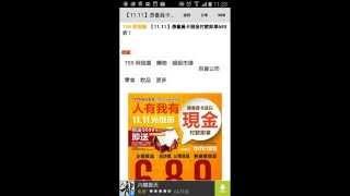 GroupBuya 團購+著數 YouTube video